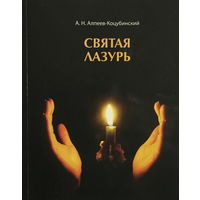 СВЯТАЯ ЛАЗУРЬ - ПОЭЗИЯ - 2011