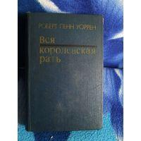 Р.П. Уоррен Вся королевская рать