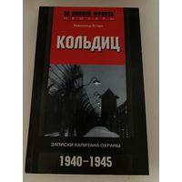 Кольдиц. Записки Капитана Охраны (1940-1945)