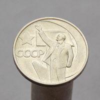 """50 копеек 1967 """"50 лет Советской власти"""""""