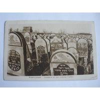 Открытка Брест - бывшее еврейское кладбище-ныне стадион Локомотив