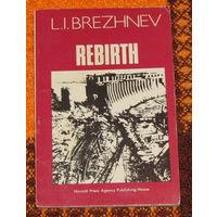 Л.И.Брежнев. Возрождение на англ.языке