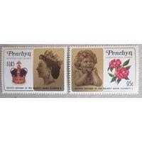 Пенрин. 60-летие со дня рождения королевы Елизаветы II.