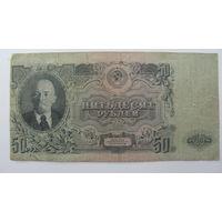 СССР 50 рублей  1947