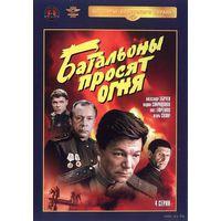 Батальоны просят огня (1985) Все 4 серии