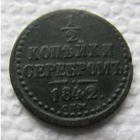 1/2 копейки 1842г СПМ.С 1р без МЦ.