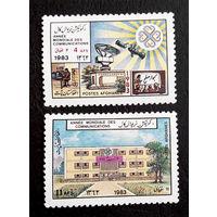 Афганистан 1983 г. Всемирный год связи, полная серия из 2 марок. Чистая #0097-Ч1P2