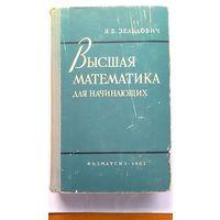 Высшая математика для начинающих и ее приложения к физике./ Я. Б. Зельдович. (1963 г.)