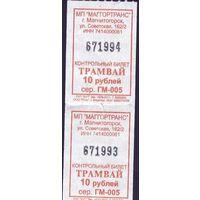Трамвайный билет г.Магнитогорск