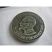 Ф.Э.Держинский.