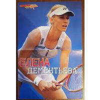 Постер Елена Дементьева