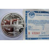 3 рубля СССР Петропавловская крепость 1990 г, серебро