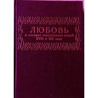 Любовь в письмах выдающихся людей XVIII и XIX века. Репринт с издания 1913 г.