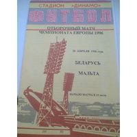 26.04.1996-Беларусь--Мальта тираж100- отб.матч