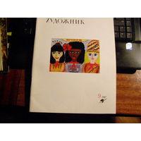 Журнал Юный Художник No 19 за 1987