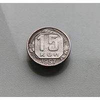15 копеек 1957 г., Федорин-128, лот Е-5