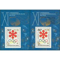 СССР 1972 Зимняя Олимпиада в Саппоро(блоки)