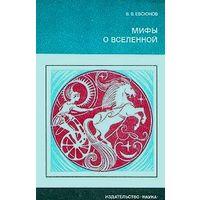 Мифы о Вселенной. Автор, используя богатый этнографический и филологический материал, анализирует мифы древних народов о возникновении и строении мира