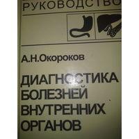 А.Н. ОКОРОКОВ  Диагностика болезней внутренних органов Т.1 Диагн.болезней органов пищеварения