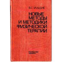 Новые методы и методики физической терапии / Улащик В.С.- Мн.:Беларусь.- 1986.- 174 с.