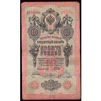 10 Рублей  обр. 1909 год Шипов - Чихиржин