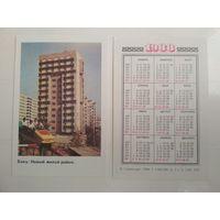 Карманный календарик . Баку . 1988 год
