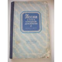 Песни стран народной демократии 1956г