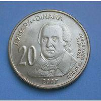20 динар 2007 Сербия. Д.Обрадович