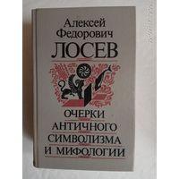 Лосев А.Ф. Очерки античного символизма и мифологии. 1993г