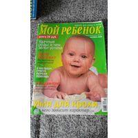 """Журналы """"Мой ребенок"""" и другие"""