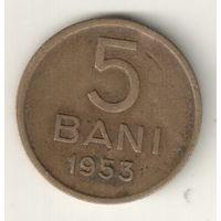 Румыния 5 бани 1953