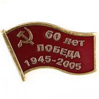 60 ЛЕТ ПОБЕДА. 1945-2005. Латунь.