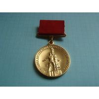 Золотая медаль  лауреата ВДНХ (томпак)