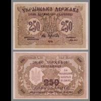 [КОПИЯ] Украина 250 карбованцев 1918г.