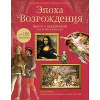 Эпоха Возрождения. Книга с наклейками. Супернаклейки-арт...