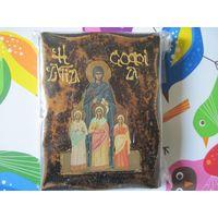 Мать София и Вера, Надежда, Любовь. Икона 13*10*1,5 см.
