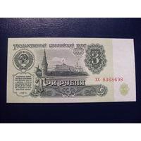 3 рубля 1961 г. хх UNC