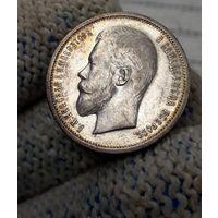 Монета 50 копеек 1912 год Россия С 1 РУБЛЯ