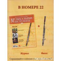 Коллекционные музыкальные инструменты 22 - Фагот