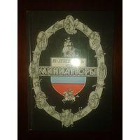 В.Пикуль Миниатюры