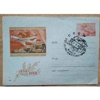 Конверт. 100 лет русской почтовой марке. 1958 г. Спецгашение. Минск.