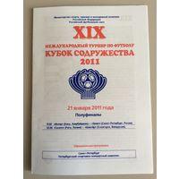 19-й Кубок Содружества - 2011 (среди участников Шахтер (Солигорск)) - полуфиналы