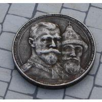 1 рубль 1913г. 300 лет дому Романовых лот