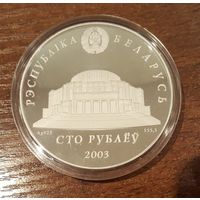 Белорусский балет 2003 100 рублей серебро. Монета года!!!