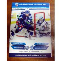 2015 Динамо Минск - Динамо Москва