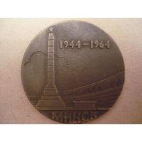 20 лет со дня освобождения.Минск-1964