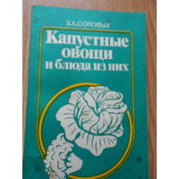 Соловых З.Х. Капустные овощи и блюда из них