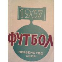 1967 год календарь-справочник-ФУТБОЛ-МИНСК-6 7