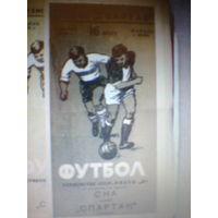 16.08.1968--Спартак Гомель--СКА Киев