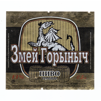 Этикетка Змей Горыныч Витебск б/у